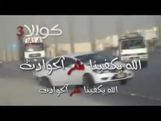Живые аварии арабского дрифта 5.
