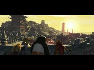Кунг-фу Панда 2 / Kung Fu Panda 2 (!!!ОФИГИТЕЛЬНО!!!)