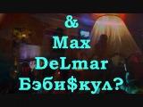 БэбиSкул &amp Max DeLmar