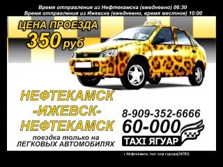 Такси Якуар.