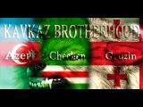"[ ""*°•.club21262941.•°*"" ]  - Azeri Chechen Gruzin kavkaz Brotherhood"
