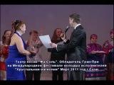 Награждение театра песни