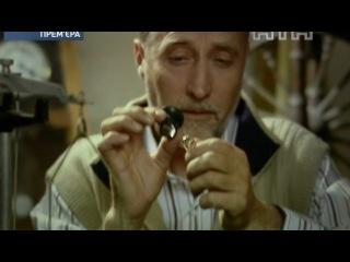 Золотой капкан (5 серия из 16) / 2010