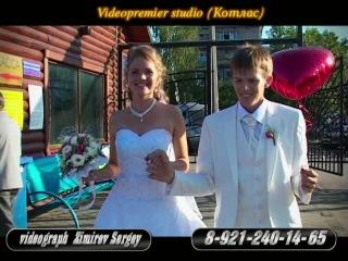 Небольшая прогулочка / Часть свадебного фильма... /Свадьба Август 2010 года Котлас