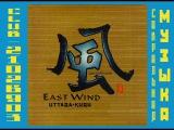 UTTARA-KURU - EAST WIND 2000