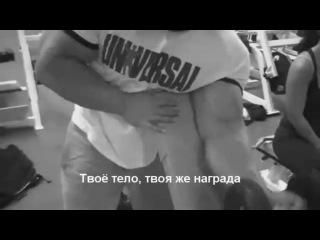BodyBuilding - Motivation (Слова Do4a.com)