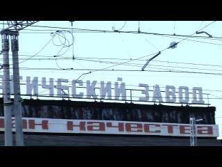 Весь Южный Урал. Фильм 3-й. Аша и окрестности.