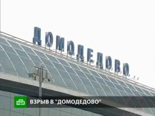 Домодедово - 35 погибших [НТВ, 24.01.2011.]