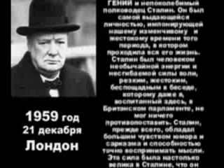 Черчилль о Сталине. Честно, как было.