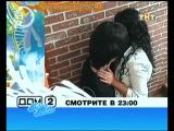Тигран и Юля целуются на лестнице смотрите по телевизору в 23:00, а у нас намного раньше в группе