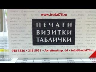 Изготовление печатей штампов визиток табличек оперативной полиграфии флеш-пеать печать по оттиску