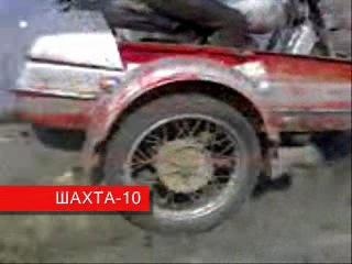 10 шахта рулит