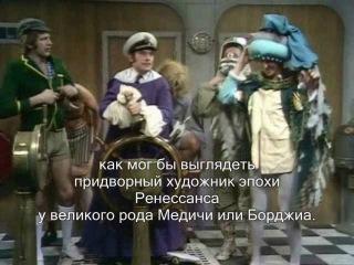 Monty Python's Flying Circus -  Как нужно убегать с тонущего корабля!:D