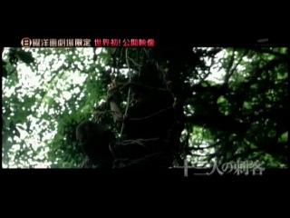 Тринадцать убийц / Jsan-nin no shikaku / Трейлер