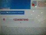 Как оплатить WEBMONEY в любом терминале вашего города