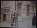 ДОРОГА В ПАРАДИЗ. ЧАСТЬ 1 (1991)