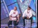 КВН 2008 - Юрмала - Максимум (Томск) - Сибирские сказители: про победы России