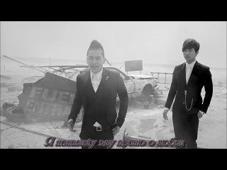 BIG BANG - Love Song (рус.саб)