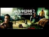 Мальчишник 2: Из Вегаса в Бангкок / The Hangover Part II 2011