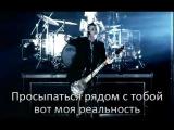 Skillet - Comatose(Супер-мега-классный клип) русские субтитры