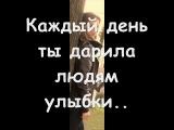 В 2011 не увидим мы больше Настеньку :*(