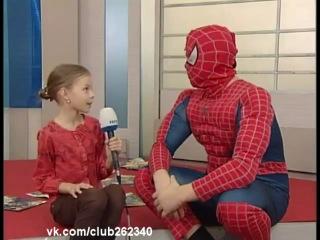 Эксклюзивное интервью с человеком - пауком