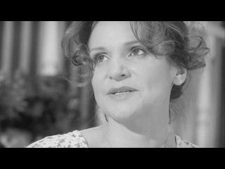 Посвящается актрисе - Людмиле Артемьевой.