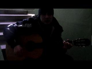 Офигенно спел песню,СУПЕР смотрим и СЛУШАЕМ ВСЕ -= Я куплю тебе новую жизнь =-   (песни под гитару)