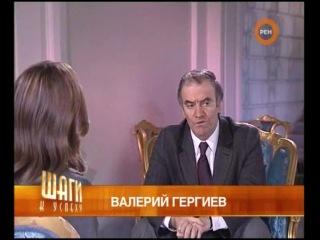 Валерий Гергиев в передаче