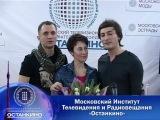 Бригада У Таня, Джем и Илья