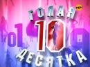 Голая Десятка 8 11 2010 on
