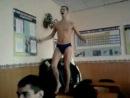 стриптис в нашому кабінеті фізики
