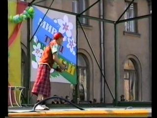 Клоуны жонглеры 2005 г.