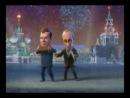Частушки на новый год от Медведева и Путина.