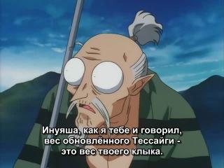 Inuyasha / Инуяша 1 сезон 45 серия (Субтитры)