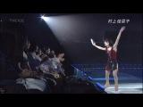 Kanako Murakami THE ICE 2010