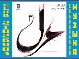 Kayhan Kalhor - Ghazal 2