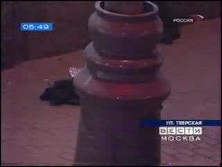 Взрыв в Москве, на 1-й Тверской-Ямской улице.