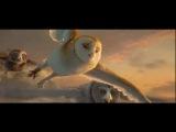 Owl City - To The Sky (Клип к мульту Легенды ночных стражей)