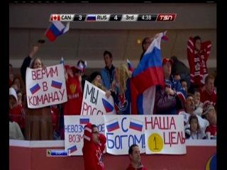 Финал МЧМ 2011 по хоккею: Канада - Россия 3:5 (3 период)