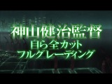 TRAILER | Ghost in the Shell: Stand Alone Complex: Solid State Society