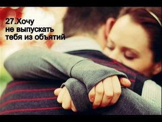 55 причин, почему я тебя люблю