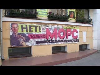 МОРС. Нижний Новгород