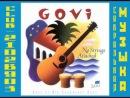 Govi. No String Attached. 1999