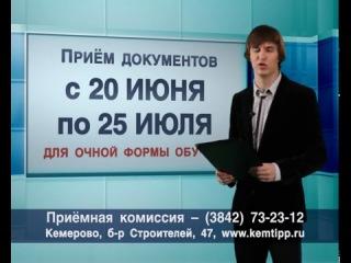 Абитурьенты 2011,давай к нам,в КемТИПП!!!