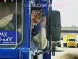 клевый клип про дальнобойщиков