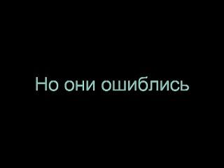 Трейлер к фильму Подопытные