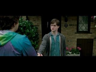 Вырезанная сцена №1(Гарри Поттер и Дары Смерти)