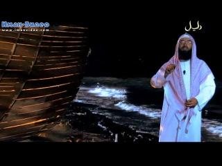 16. Истории о пророках: Юнус