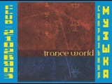 David & Diane Arkenstone - 2001 - Earth Trybe 1. Trance World